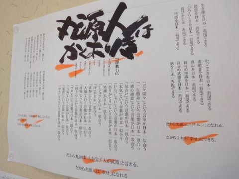 20100628_丸源ラーメン0002.JPG