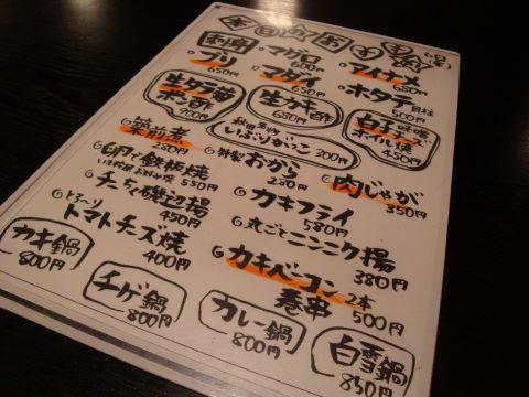 20090206_いき粋0002.JPG