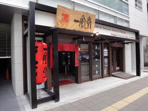 2010-11-10_一風堂0001.JPG