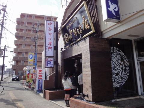 20100214_田中そば屋0009.JPG