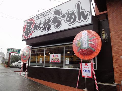 2010-10-31_八代0001.JPG
