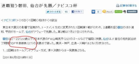 ナビスコ日刊.JPG