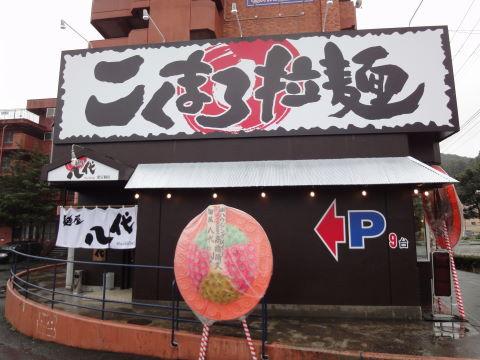 2010-10-31_八代0002.JPG