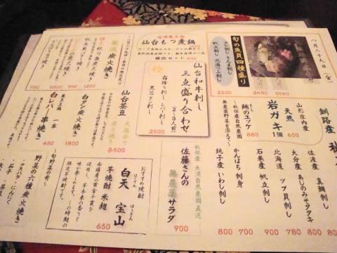 20080829_瑠璃庵0006.jpg