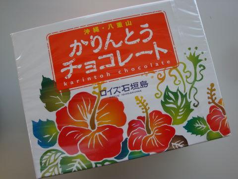 20090508_沖縄土産0002.JPG