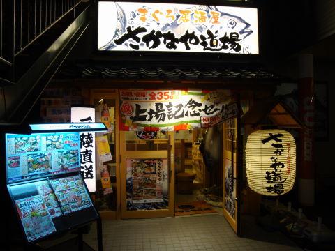 20090204_さかなや道場0001.JPG