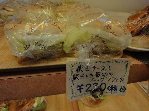 2010-11-11_えとふぇ0001.JPG