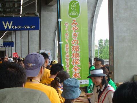 20090712_富山戦0002.JPG