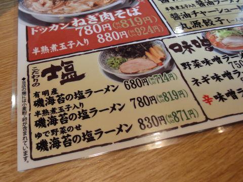 20100628_丸源ラーメン0005.JPG
