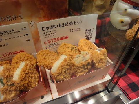 2010-11-05_神戸コロッケ0001.JPG