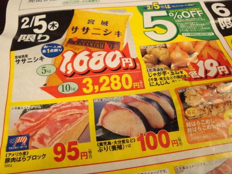 20090205_西友0001.JPG