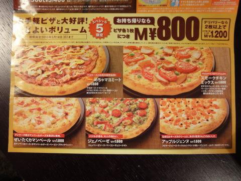 20100504_ピザハット0004.JPG