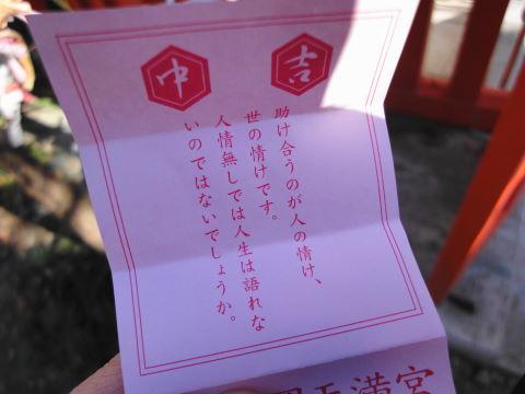 20100124_絵馬0005.JPG