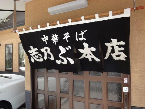 20100728_志のぶ本店0005.JPG