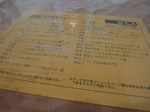 20100131_あべーる0002.JPG