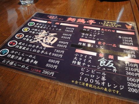 20091213_麺鶏亭0002.JPG