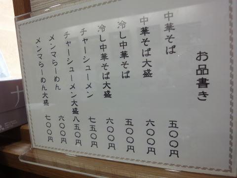 20100728_志のぶ本店0001.JPG
