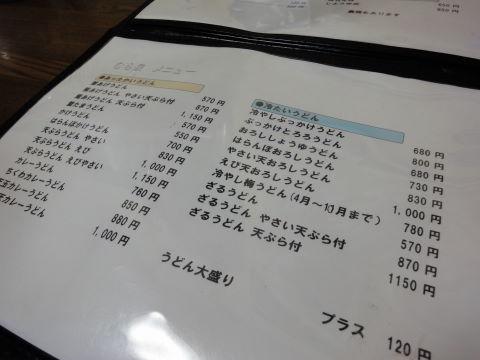20100307_むら泉0002.JPG
