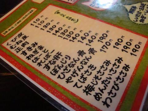 20080815_五つぼ0011.jpg