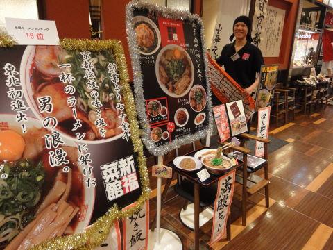 20100201_新福菜館0001.JPG