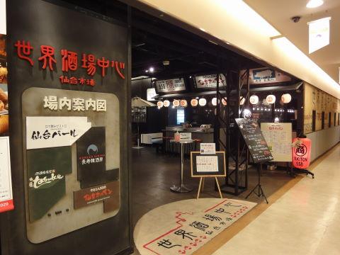 20091211_仙台バール0001.JPG