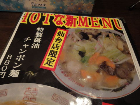 20100201_新福菜館0002.JPG