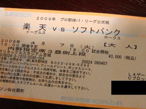20090404_楽天開幕戦0001.JPG