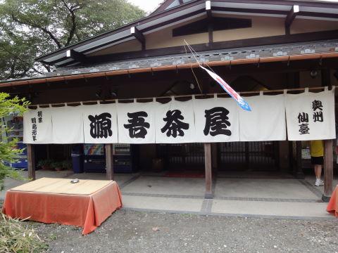 20100920_源吾茶屋0001.JPG
