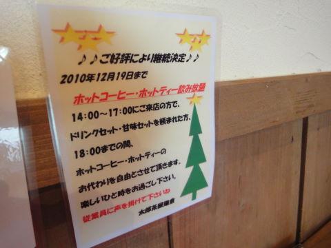 20100731_太郎茶屋鎌倉0010.JPG