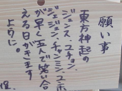 20100124_絵馬0003.JPG