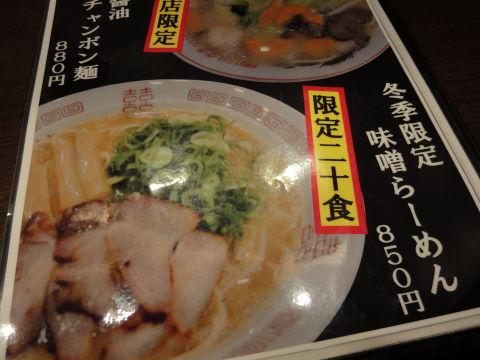 20100201_新福菜館0003.JPG