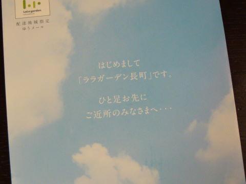 20090901_ララガーデン0001.JPG