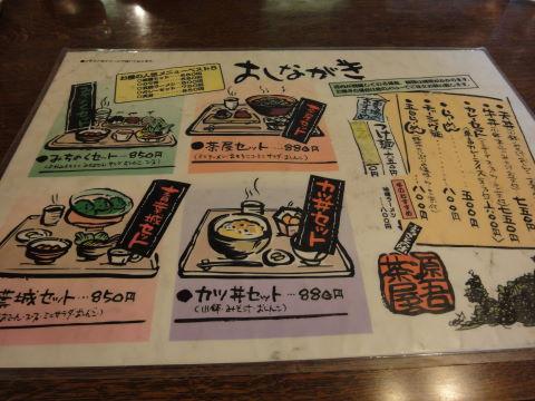 20100920_源吾茶屋0003.JPG
