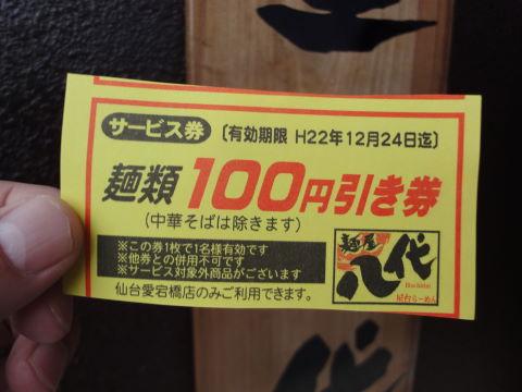 2010-10-31_八代0010.JPG