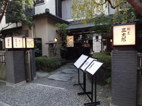 2010-11-11_三太郎0001.JPG