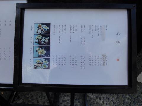 2010-11-11_三太郎0003.JPG