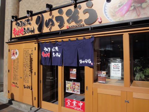 2010-11-02_りゅうぞう0001.JPG