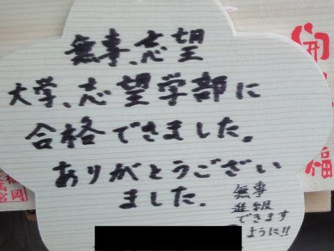 20100124_絵馬0002.JPG