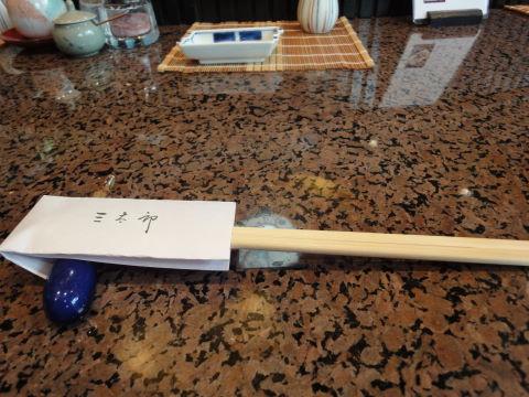 2010-11-11_三太郎0004.JPG
