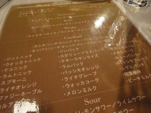 20091211_仙台バール0008.JPG