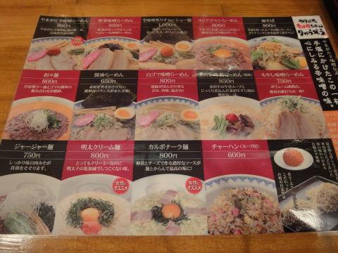 2010-11-02_りゅうぞう0003.JPG