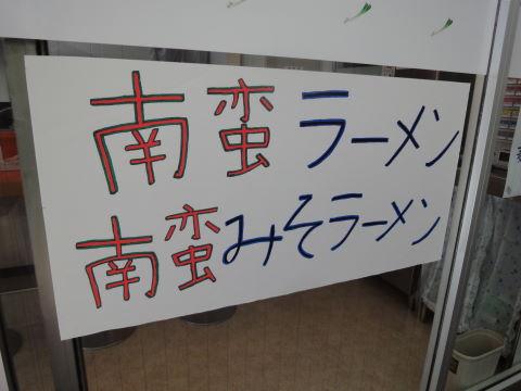 2010-12-02_南蛮ラーメン家0006.JPG