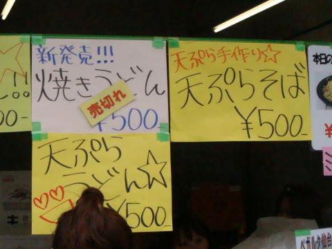 20090621_東京V0010.JPG