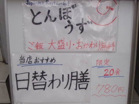 20090123_とんぼうず0007.jpg