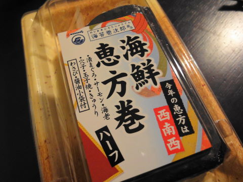 20100203_恵方巻き0001.JPG