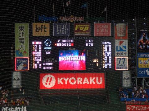 20090513_日本ハム戦0005.JPG