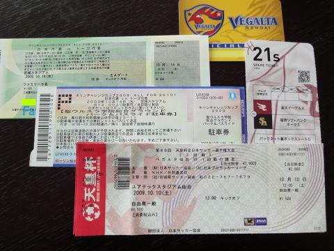20091003_チケット0001.JPG