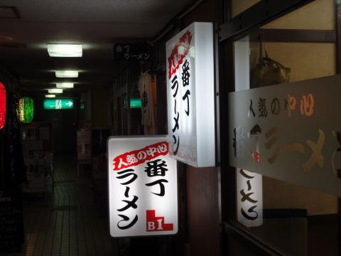 20091012_番丁ラーメン0002.JPG