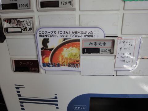 20101001_柳家0004.JPG