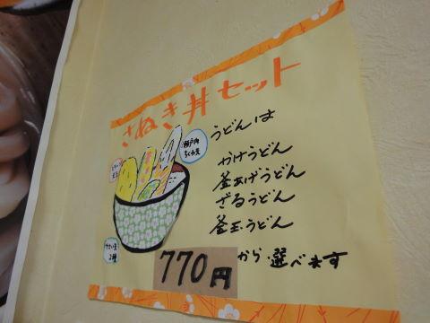 20100307_むら泉0010.JPG